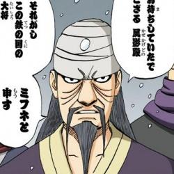MifuneManga.jpg